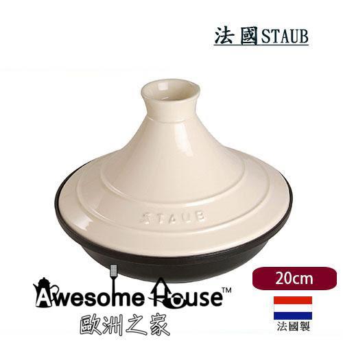 法國 STAUB 塔吉鍋 鑄鐵 烤盤 20cm 乳白色