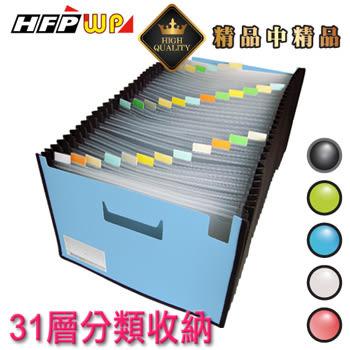 7折 HFPWP 31層可展開站立風琴夾+車邊+名片袋 版片加厚 F43195-SN