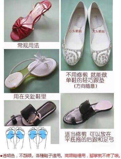 [協貿國際] 韓式透明鞋墊/水晶鞋墊/果凍鞋墊/矽膠鞋墊 (10個價)