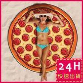 梨卡★現貨 - 歐美披薩色彩繽紛圓形造型沙灘墊野餐墊地墊 - 防曬披肩裹裙沙灘裙沙灘巾M109