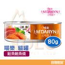 喵樂MDARYN-貓罐頭 鮭魚鮪魚燒#3 80g【寶羅寵品】