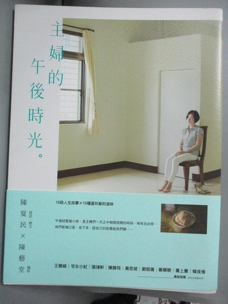 【書寶二手書T9/短篇_E8Q】主婦的午後時光_陳夏民