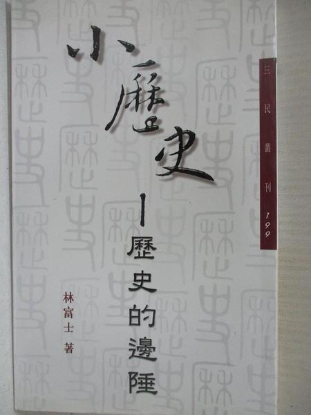 【書寶二手書T1/歷史_CMO】小歷史:歷史的邊陲-三民叢刊199_林富士