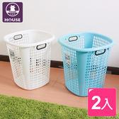 【HOUSE】美式洗衣籃(2入隨機色)