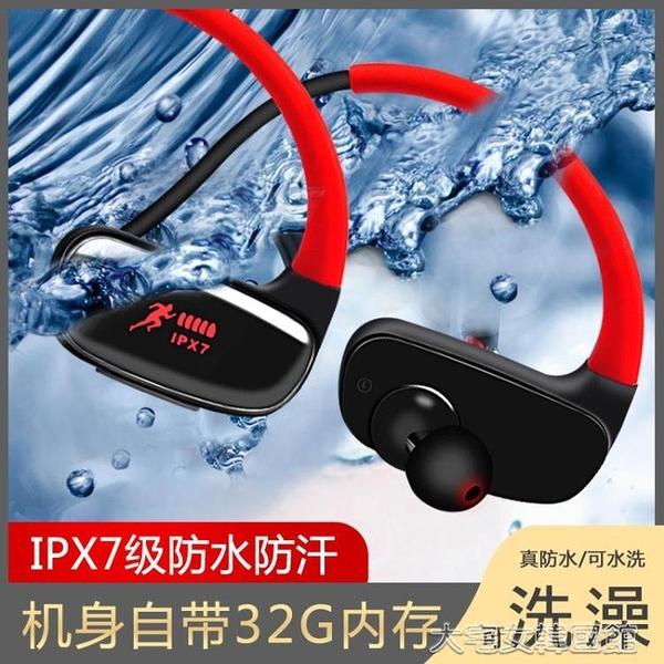 游泳耳機【自帶內存】運動型無線藍芽耳機跑步專用ipx78級防水防汗可插 大宅女韓國館YJT