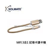 得實 MFI 3合1 記憶卡 Lightning OTG 蘋果 讀卡機 SK1404
