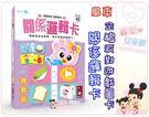 麗嬰兒童玩具館~風車圖書-企鵝派對遊戲圖卡(關係/圖形/動物/交通/123/益智)