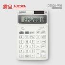 【奇奇文具】AURORA DT500 桌上型計算機(四色任選)