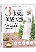 3步驟做頂級天然保養品【暢銷修訂版】:65款保養品、貼身皂、自然美膚配方一次收錄