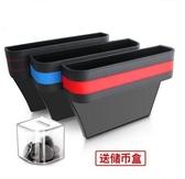 汽車用品創意車載置物盒座椅夾縫儲物盒車內多功能通用縫隙收納箱YXS 韓小姐的衣櫥