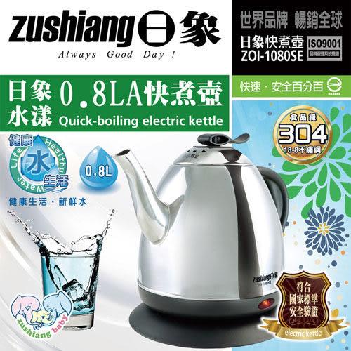 【Zushiang 日象】ZOI-1080SE 0.8公升水漾快速安全電水壺【全新原廠公司貨】