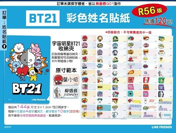 《客製化》R56 BT21 (中) 姓名貼 彩色姓名貼紙【金玉堂文具】