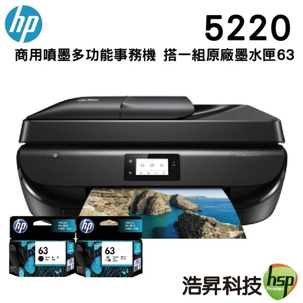 【搭63原廠墨水匣一黑一彩】HP OfficeJet 5220 All-in-One 商用噴墨多功能事務機