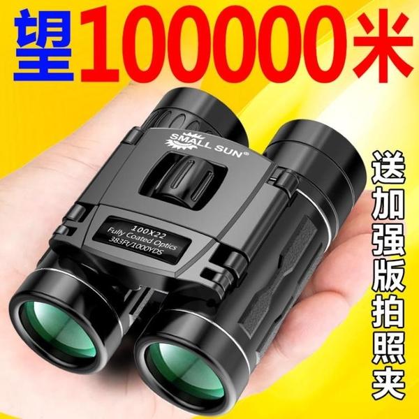 望遠鏡 100倍高清雙筒望遠鏡高非紅外夜視成人兒童手機演唱會拍照望遠鏡