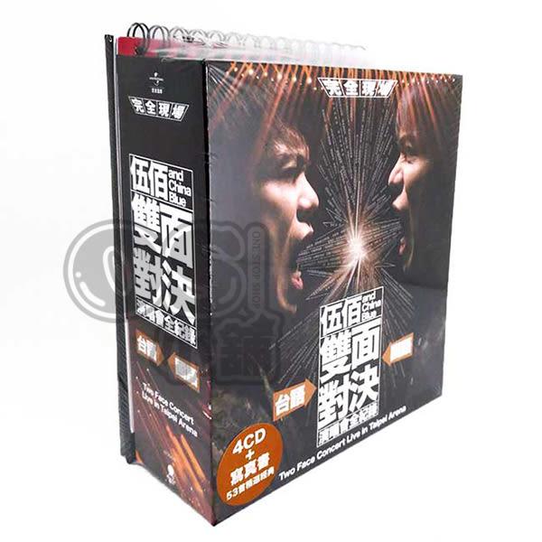 伍佰&China Blue 雙面對決演唱會全紀錄 CD 四片裝 限定精裝外盒版 (音樂影片購)
