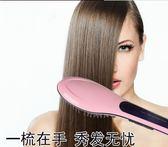 艾思力自動直髪梳直髪器不傷髪電夾板拉直髪器陶瓷直髪器夾板【父親節禮物】