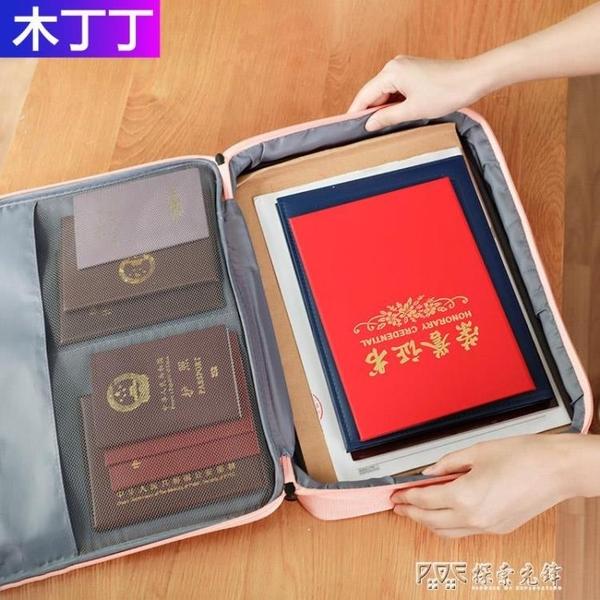 證件收納包大容量多功能便攜小家用戶口本文件檔案票據多層整理袋 探索先鋒