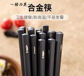 合金筷套裝日式不銹筷子 10雙裝