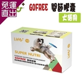 虎揚Life+ GOFREE  增進關節活動力 60粒【免運直出】