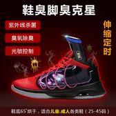 益辰烘鞋器紫外線鞋子殺菌器臭氧除臭烤鞋器干鞋器兒童鞋除臭定時-Ifashion