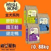 【殿堂寵物】WISH BONE 香草魔法 犬 紐西蘭寵物無穀狗香草糧/狗飼料/24lb/10.88kg