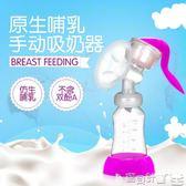 吸奶器  手動吸奶器孕產婦產后吸乳器抽奶器擠乳奶器拔奶器按摩吸力大 寶貝計畫