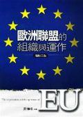 書歐洲聯盟組織與運作(二版)