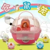 倉鼠籠子外帶手提籠透明迷你雙層別墅太空艙套裝 LL273『寶貝兒童裝』