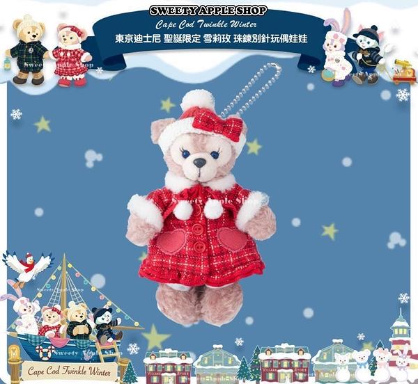 (現貨&樂園實拍) 東京迪士尼 聖誕限定 達菲家族 Cape Cod Twinkle Winter 雪莉玫 珠鍊別針玩偶娃娃