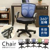 加厚椅墊附掛衣架電腦椅 書桌椅 辦公椅 電競椅 兒童椅 成長椅 工作椅 學習椅 CH050 誠田物集