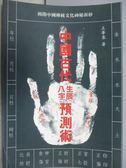 【書寶二手書T1/命理_MKV】中國古代生辰八字預測術_王華泉