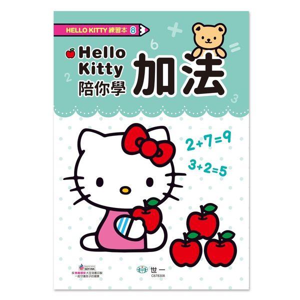 HelloKitty加法練習本 (C678308)【練習本】