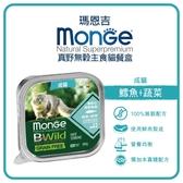 【力奇】MONGE 瑪恩吉 BWILD真野無穀主食貓餐盒-鱈魚+蔬菜100g 超取限36盒 (C632B02)