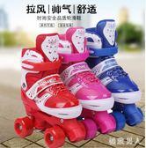 溜冰鞋 成人雙排輪旱冰鞋兒童滑冰鞋男女輪滑鞋初學者溜冰場 df1746【極致男人】