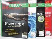 【書寶二手書T6/雜誌期刊_JAC】科學人_41~50期間_共4本合售_暫時停止生命