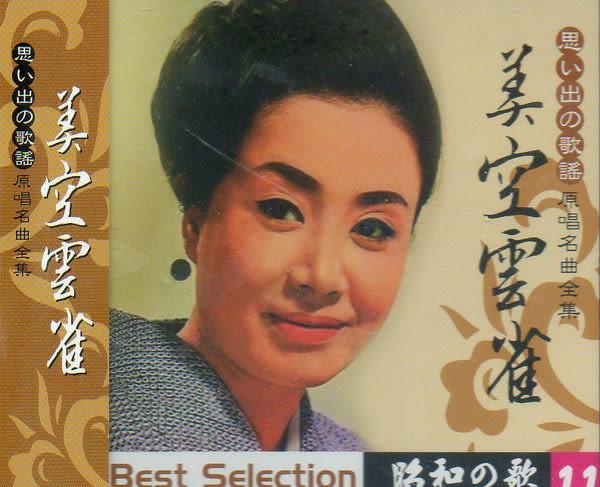 昭和的歌-原唱名曲全集11 美空雲雀 CD (音樂影片購)