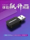 千兆USB雙頻1300M無線網卡 臺式機電腦無線網絡發射器筆記本外置隨身5G黑蘋果Mac 奇思妙想