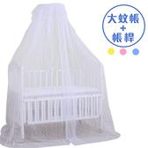 嬰兒床蚊帳+支架 加大款 宮廷式蚊帳 圓頂落地寶寶蚊帳 JB4061 好娃娃