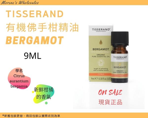 Tisserand 佛手柑(有機)精油 Bergamot Organic Essential Oil 9ml 現貨正品 快速發貨【Morene】