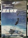 挖寶二手片-Y62-075-正版DVD-...