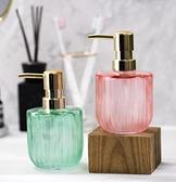 北歐風玻璃乳液瓶 家居分裝瓶洗手液瓶按壓式浴室沐浴露瓶 韓美e站