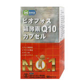 健康新希望  輔酶Q10加味膠囊60粒~買2送1