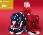 innokids兒童安全座椅汽車用0-12歲嬰兒寶寶4周旋轉可坐躺isofix 伊韓時尚