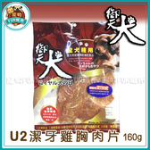寵物FUN城市│御天犬零食 U2 潔牙雞胸肉片 160g (台灣製 機能性潔牙肉乾,狗零食,犬用點心)