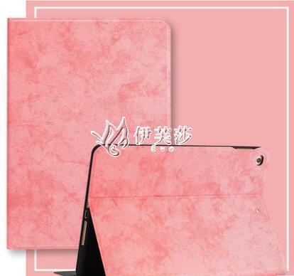 平板皮套  酷繫蘋果平板iPad保護套9.7英寸硅膠5軟殼iPad新版網紅iPadAi 京都3C