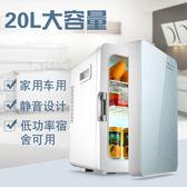 20L車載冰箱迷妳小冰箱小型家用制冷宿舍車家兩用冷藏箱MJBL 交換禮物 麻吉部落
