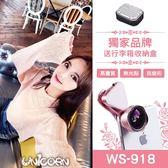 【獨家品牌-附Mini行李箱】WS-918 高畫質 無光點 抗變形0.6X三段補光廣角+15X微距鏡頭 Unicorn手機殼