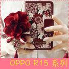【萌萌噠】歐珀 OPPO R15  韓國甜美清新款 太陽花側翻皮套 磁扣 大紅花吊飾 手機套 軟殼