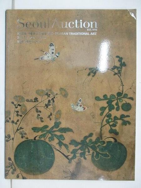 【書寶二手書T7/收藏_DJE】Seoul Auction_Korean Traditional art_2014/6/17