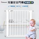 【i-Smart】升級款2代 兒童安全門欄 雙向開啟 門可通過60公分